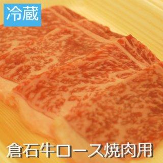 【冷蔵】倉石牛ロース焼肉用 100g うえたいら肉店