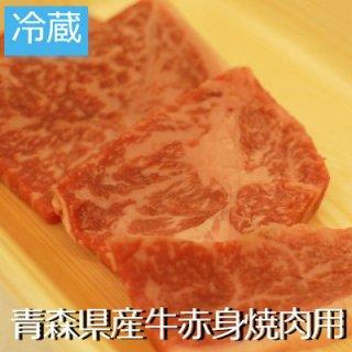 【冷蔵】青森県産牛赤身焼肉用 100g うえたいら肉店