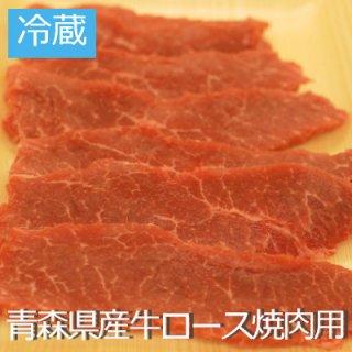 【冷蔵】青森県産牛ロース焼肉用 100g うえたいら肉店