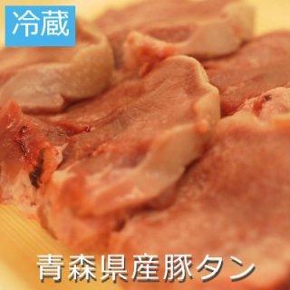 【冷蔵】青森県産豚タン 100g うえたいら肉店
