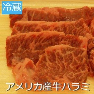 【冷蔵】アメリカ産牛ハラミ焼肉用 100g うえたいら肉店