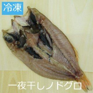 [冷凍] 八戸前沖産キンキンと韓国産ノドグロの一夜干し味比べ