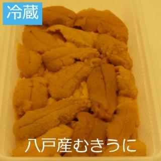 [冷蔵]キタムラサキウニの『むきうに』八戸産200g(ミョウバン不使用)