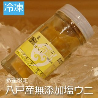 [冷凍]自家製『無添加塩ウニ』八戸産60g