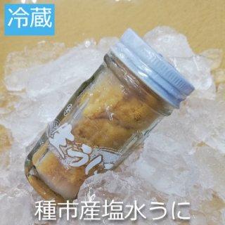 [冷蔵] 塩水ムラサキウニ 40g 無添加