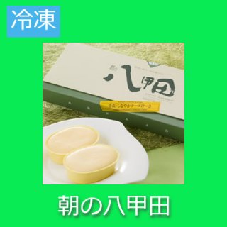 【冷凍】朝の八甲田 5個入り