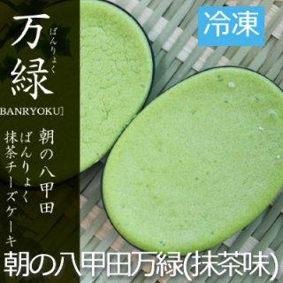 【冷凍】朝の八甲田 万緑 5個入り(抹茶味)