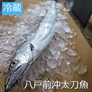 [冷蔵] 八戸前沖産天然太刀魚