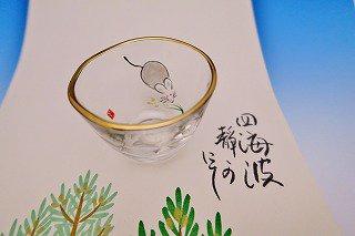 2020干支京絵付け手描きガラス『子』ぐい呑み