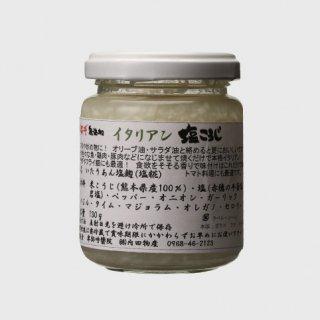 イタリアン自然栽培米塩こうじ130gビン入り