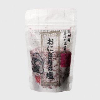 おにぎりの塩(梅)70g