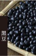 黒豆500g 北海道産