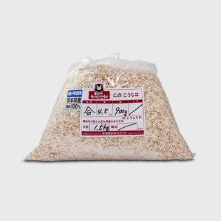 大豆無し・最上級合わせみそこうじ(米麹1.5kg・麦麹3kg)・塩入りセット(甘口合わせ味噌が約10kg出来ます)
