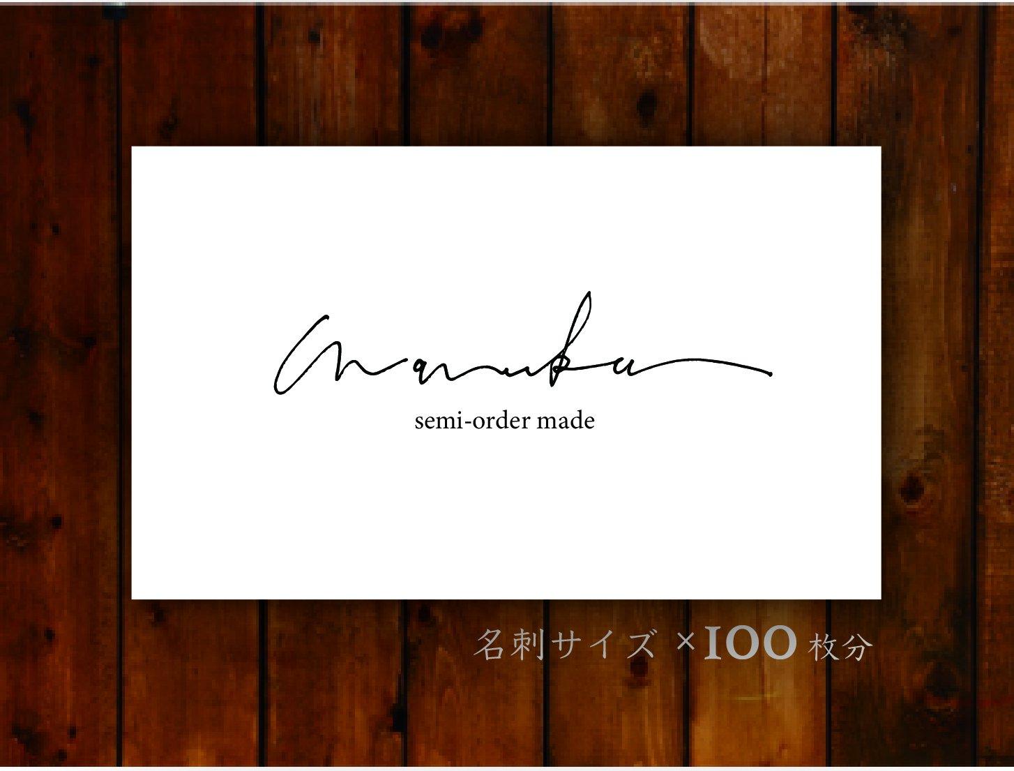 <名刺サイズ><br>基本プラン3000円~/100枚