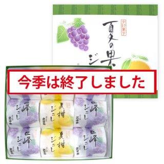 夏の果(9個入)