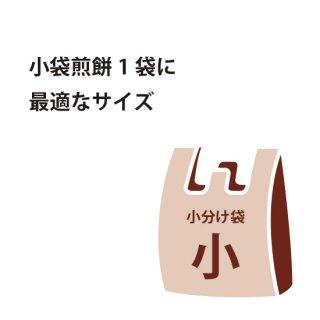 小分け袋(小) (No.20)