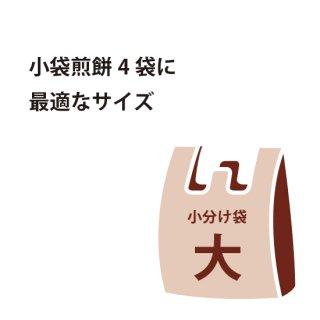 小分け袋(大) (No.60)