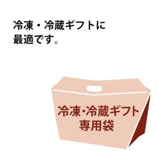 冷凍・冷蔵ギフト専用袋
