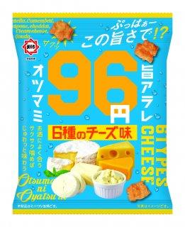 96オツマミ 6種のチーズ味