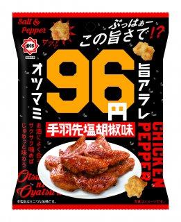 96オツマミ 手羽先塩胡椒味