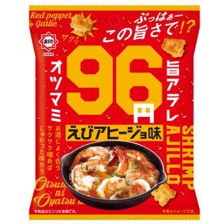 96オツマミ えびアヒージョ味