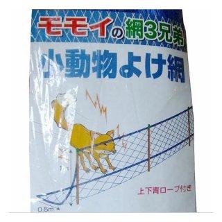 桃井興産 小動物よけ網 1.5m×20m