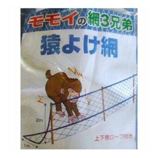 桃井興産 猿よけ網 3×20m
