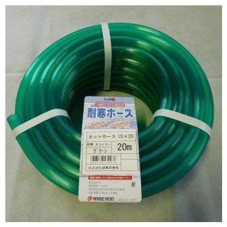 カットホース 15×20mm