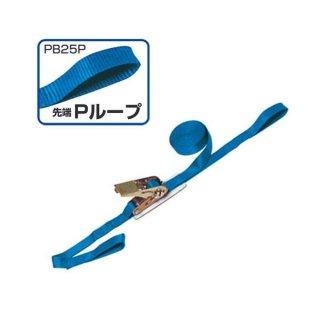スリーエッチ ベルト荷締機 ラチェット式 ループ PB25P
