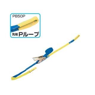 スリーエッチ ベルト荷締機 ラチェット式 ループ PB50P