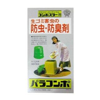 生ゴミ処理器専用の防虫・防臭剤 パラコンポ