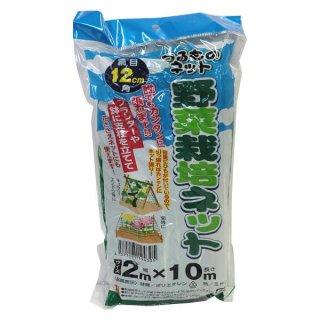 つる野菜栽培ネット 12cm角目