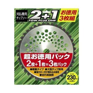 チップソー 3枚セット Φ230mm×36p