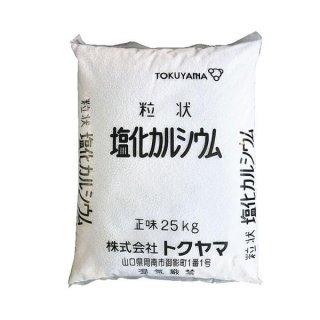 塩化カルシウム トクヤマ CaCl2 粒状 25kg