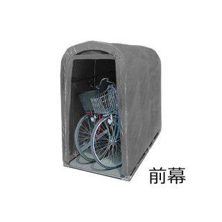 南栄工業 サイクルハウス 2台用 GU型 パイプベース式用前幕