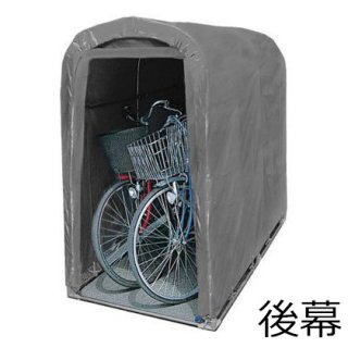 南栄工業 サイクルハウス 2台用 GU型 パイプベース式用後幕