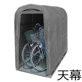 南栄工業 サイクルハウス 2台用 GU型 パイプベース式用天幕