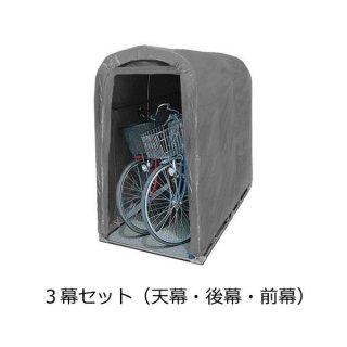 南栄工業 サイクルハウス 2台用 GU型 パイプベース式用3幕セット(天幕・前幕・後幕)