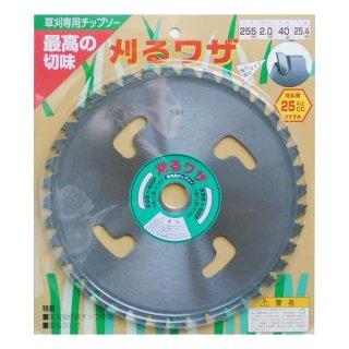 金蔵鋸工業 草刈専用チップソー 刈るワザ 255×40P