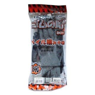 パワーテックス 防極寒手袋 天然ゴムグリップ パイル編み手袋 グレー #8082