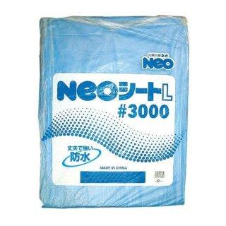 萩原工業 NEOシート #3000 Lタイプ 2.7×3.6m