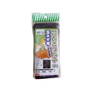 シンセイ 穴あきマルチ 玉ねぎ用 ブラック 9515