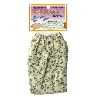 川西工業 花柄腕カバー 6双組 #6149