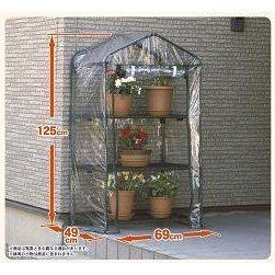 グリーンライフ ビニール温室3段 BO-002Y