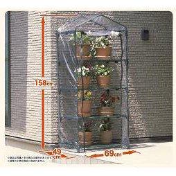 グリーンライフ ビニール温室4段 BO-004Y