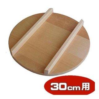 山菜鍋用蓋 30cm フタ