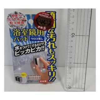 ドリームフォレスト 浴室鏡用パッド 【日本製】