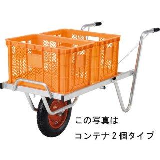 ALINCO アルミ製台車(コンテナカー) SKX-03 一輪車 コンテナ3個 【メーカー直送】【個人宅配達OK】