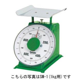 Yamato 上皿はかり 1kg SM-1 検定品 上皿秤 大和製衡