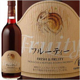 丹波ワイン フルーティ 赤 [NV] 720ml※12本まで1個口で発送可能